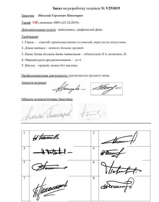 Разработка личной подписи онлайн Саратов